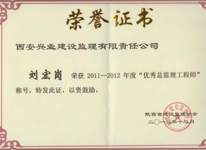 刘宏岗优秀总监理工程师证书(省协会)