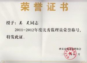 吴昊荣誉证书