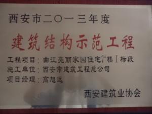 曲江亮丽家园结构示范工程