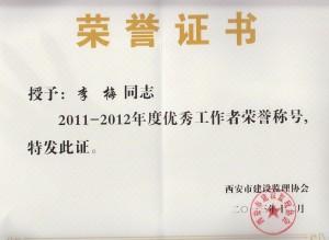 李梅荣誉证书
