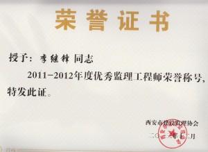李继锋荣誉证书