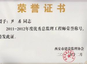 芦居荣誉证书