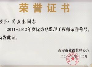 蔺益奎荣誉证书