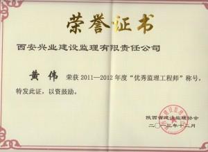 黄伟优秀监理工程师证书(省协会)
