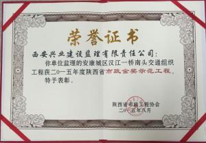 汉江一桥证书
