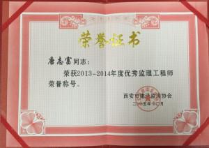 唐志富证书