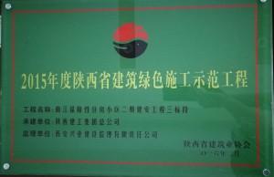 保障房(省建筑协会)