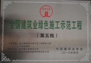保障房(中国建筑业协会)