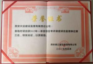 春临村项目在西安曲江建设集团有限公司2015年一季度综合考评房建项目监理单位获第三名。