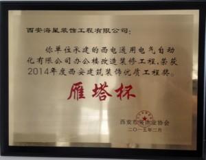 """二十八监理部项目荣获""""雁塔杯"""""""