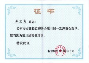 刘宏岗常务理事
