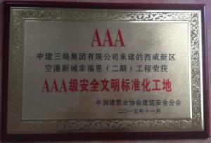 AAA级安全文明标准化工地3