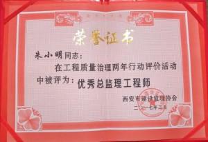 朱小明两年治理优秀总监