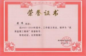 黄伟2015-2016优秀监理工程师